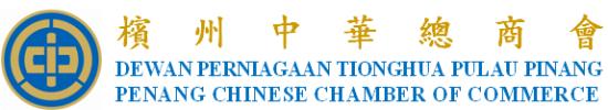 槟州中华总商会 PENANG CHINESE CHAMBER OF COMMERCE